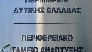 Διαγωνισμός: Ηλεκτρονική πλατφόρμα μέσων μαζικής μεταφοράς στη Δυτική Ελλάδα