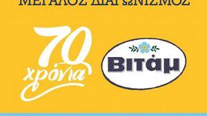 ΒΙΤΑΜ: Διαγωνισμός για τον εορτασμό των 70 χρόνων του προϊόντος