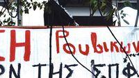 Ρουβίκωνας: Σε επιφυλακή η Αστυνομία σήμερα για τη δίκη των 12 μελών