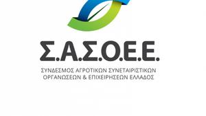 ΣΑΣΟΕΕ: Ζητάει να θεσμοθετηθεί άμεσα το σωρευτικό ακατάσχετο των 15.000 ευρώ