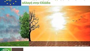"""Φάμελλος: """"Η Ελλάδα ενισχύει τις πολιτικές και τα εργαλεία για την προσαρμογή στην κλιματική αλλαγή"""""""