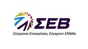 ΣΕΒ: Εκδήλωση για την στροφή στην Ανάπτυξη