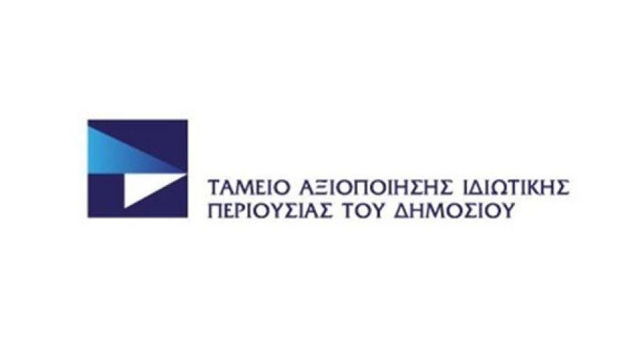ΤΑΙΠΕΔ: Επαναπροκήρυξη του διαγωνισμού για την ΕΕΣΣΤΥ