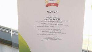Διάκριση του Δήμου Αιγάλεω για τις «Πιλοτικές Εφαρμογές Έξυπνης Πόλης»