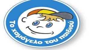 «Το Χαμόγελο του Παιδιού»: Επιτακτική η λήψη μέτρων ενάντια στη σεξουαλική κακοποίηση παιδιών