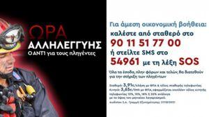 ANT1: Ανταποκρίθηκε στο κάλεσμα του CSR Hellas