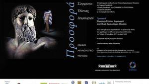 Έκθεση Ελλήνων Δημιουργών στο Αρχαιολογικό Μουσείο