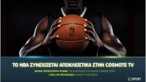 Cosmote TV: Πολυετής επέκταση συνεργασίας με το NBA