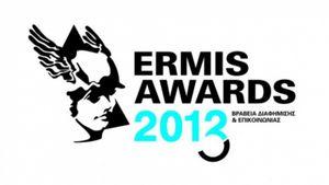 Αύξηση συμμετοχών στα Εrmis Awards 2013