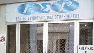 ΕΣΡ: Ανάκληση αδειών λειτουργίας σε πέντε κανάλια της Θεσσαλονίκης