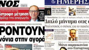 Πήγασος: Στη Dimera πωλήθηκαν Έθνος και Ημερησία