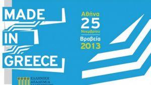 Η γιορτή της ελληνικής παραγωγής