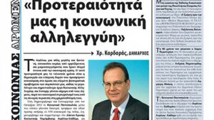 Nέα εφημερίδα «Σελίδες ΔΥΤΙΚΑ της ΑΘΗΝΑΣ»