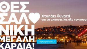 Marketing Greece: Νέα διεθνής καμπάνια για την Θεσσαλονίκη