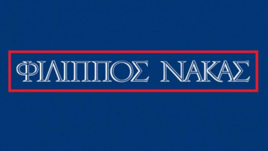 Αγορά ακινήτων από τον Nάκα