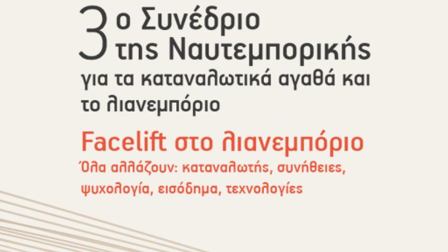 «Facelift» στο λιανεμπόριο: 3ο Συνέδριο Retail της Ναυτεμπορικής