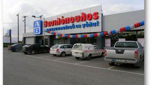 ΑΒ Βασιλόπουλος : Νέα καταστήματα σε Ίλιον και Καλλιθέα