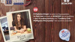 ΔΩΔΩΝΗ: Μαθήματα Μαγειρικής με την Madame Ginger