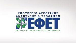 ΕΦΕΤ: Πρόστιμα ύψους 240.000 ευρώ σε 63 επιχειρήσεις