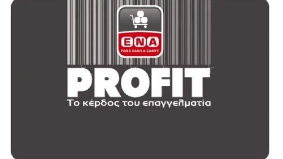 AB: Αναβαθμισμένη κάρτα προνομίων «ENA PROFIT»
