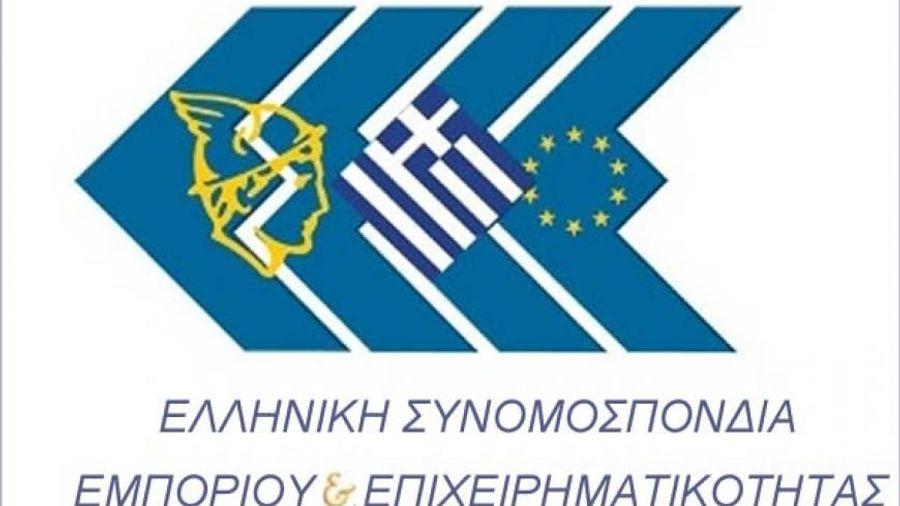 ΕΣΕΕ: Πόσο θα κοστίσει το πασχαλινό τραπέζι στην ελληνική οικογένεια