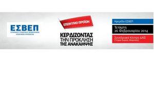 ΕΣΒΕΠ: Ημερίδα για το Επώνυμο Προϊόν