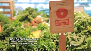 Farmers Republic: Νέο κατάστημα στη Νέα Ερυθραία