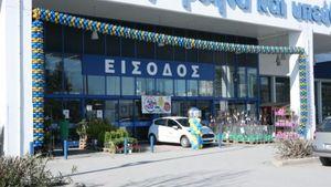 Praktiker Θεσσαλονίκης: Έγινε 20 χρονών