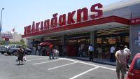 Χαλκιαδάκης: Εκτόξευση κερδών το 2015