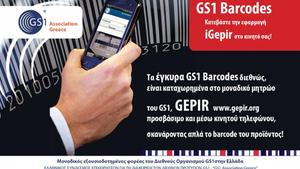 GS1 Association Greece: Έλεγχος των GS1 barcodes από το κινητό