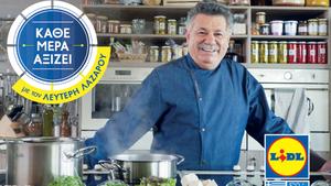 Lidl: Νέα εκπομπή μαγειρικής με τον Λευτέρη Λαζάρου στον ANT1