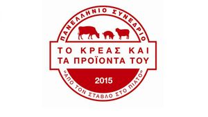 Συνέδριο για το Κρέας και τα προϊόντα του