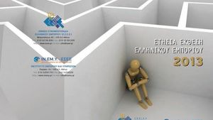 ΕΣΕΕ: Μειώνονται πωλήσεις, κέρδη και εργαζόμενοι