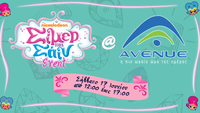"AVENUE: Event για το ""Σίμερ και Σάιν"" του NICKELODEON"