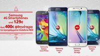 Vodafone: Προσφορά με Samsung smartphones