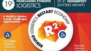 Πανελλήνιο Συνέδριο από την Ελληνική Εταιρεία Logistics