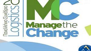 Ξεκινά τις εργασίες του το 20ο Πανελλήνιο Συνέδριο Logistics «Manage The Change»