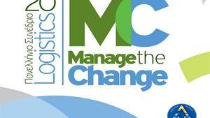 EEL: Στις 14-15/10 το 20ο Συνέδριο Logistics