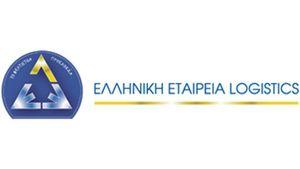 Ελληνική Εταιρεία Logistics: Πυλώνας της εθνικής ανάπτυξης η εφοδιαστική αλυσίδα