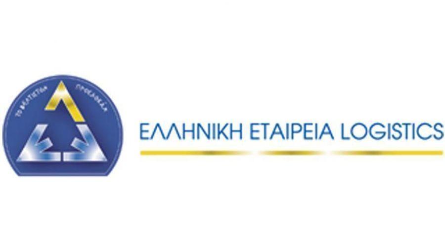 Aρχαιρεσίες στην Ελληνική Εταιρεία Logistics