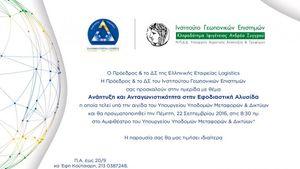 EEL: Ανάπτυξη της Εφοδιαστικής Αλυσίδας του Ινστιτούτου Γεωπονικών Επιστημών