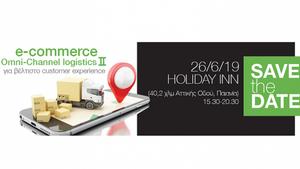 Στις 26 Ιουνίου το 2ο e-commerce logistics