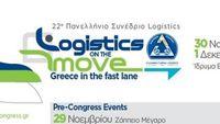 Ο Κων/νος Αλεξόπουλος κεντρικός ομιλητής στο 22ο Πανελλήνιο Συνέδριο της Ελληνικής Εταιρείας Logistics