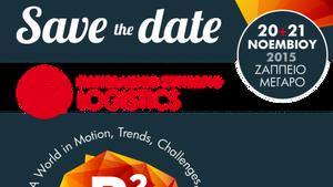 19o Πανελλήνιο Συνέδριο Logistics: Τα Logistics ως μοχλός επανεκκίνησης της Ελληνικής Οικονομίας