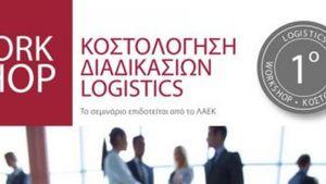 Το 1ο Σεμινάριο Κοστολόγησης Διαδικασιών Logistics