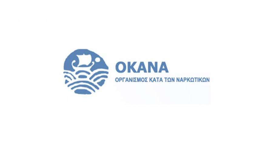 Ο ΟΚΑΝΑ ενισχύει με ανθρώπινο δυναμικό το δίκτυο υπηρεσιών πρόληψης στη Λέσβο και τη Λήμνo