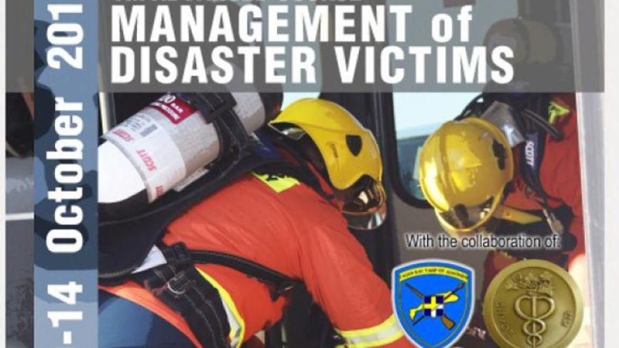 Σεμινάριο «Διαχείριση Θυμάτων Καταστροφών»