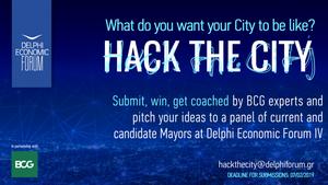 """Διαγωνισμός """"Hack The City"""" από το Οικονομικό Φόρουμ Δελφών και την The Boston Consulting Group"""