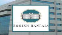 Εθνική Πανγαία: Σχεδιάζει ομολογιακό δάνειο τουλάχιστον €250 εκατ.ευρώ