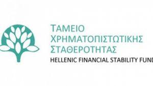 ΤΧΣ: Ολοκληρώθηκε η αξιολόγηση των ΔΣ των τραπεζών στο πλαίσιο της Εταιρικής Διακυβέρνησης
